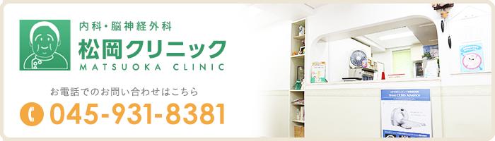 内科・脳神経外科 松岡クリニック MATSUOKA CLINIC お電話でのお問い合わせはこちら 045-931-8381