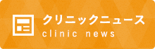 クリニックニュース clinic news